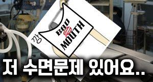 수면문제 있는 배마…수술 1년차 후기.story