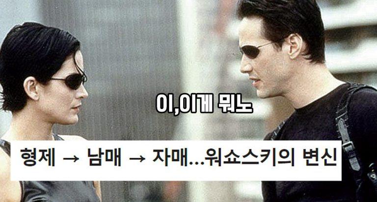 '매트릭스' 감독 형제가 남매를 거쳐 자매가 된 이야기ㄷㄷ.story