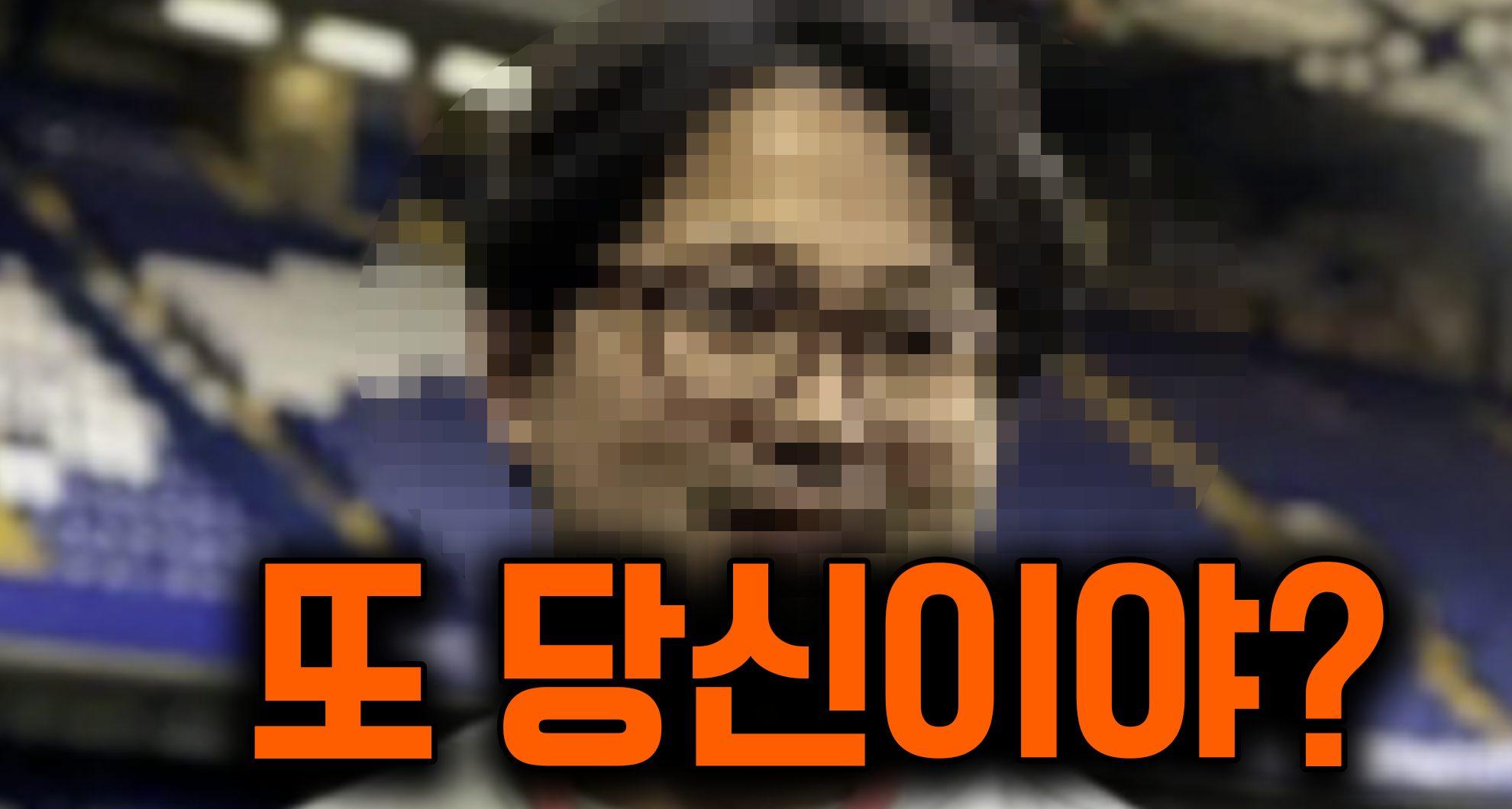 김민재 토트넘행 무산…근데 여기서 '그 목사'가 왜 또 나와?