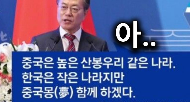 문재인과 함께 하는 '든든한' 대한민국..