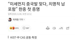 """""""한국 미세먼지는 중국 탓 맞아"""" 문과충 박멸시킨 K&C-이과ㅋㅋㅋ"""