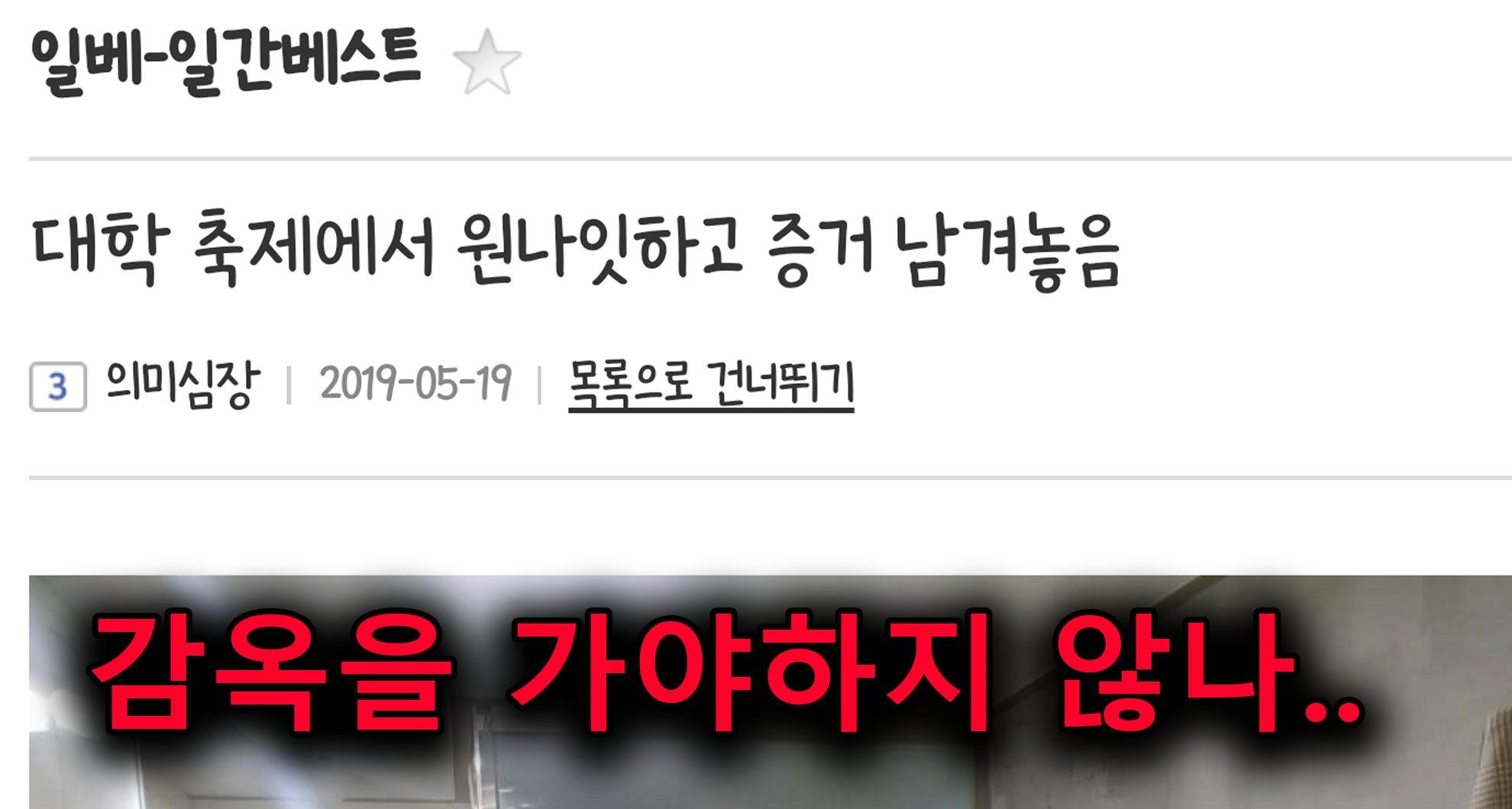 현재 난리난 7급 공무원 합격 인증한 일베 회원….
