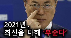 문재인의 끔찍한 신년 기자회견과 반응…