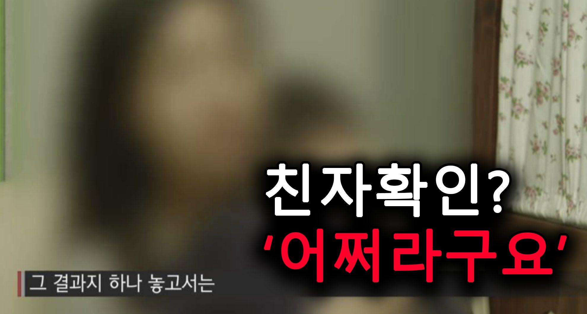 최근자 친자확인 보살 씹레전드…story