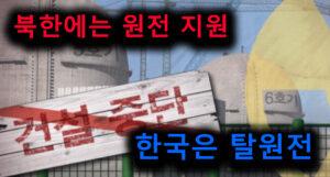 한국은 탈원전, 북한은 원전지원? 난리난 원전 게이트 정리