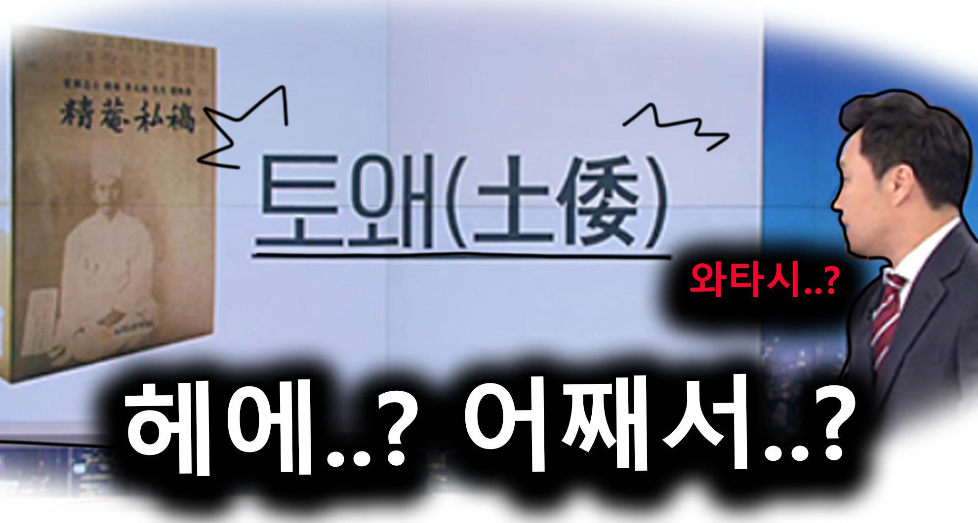 알고보니 내가 토착왜구..? 한국의 역사 발굴 근황…
