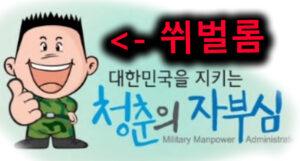 군대 다녀온 사람만 웃을 수 있는 상황ㄹㅇㅋㅋㅋ