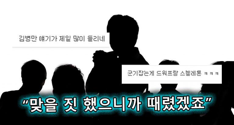개그계 레전드 똥군기 사건 5개…story