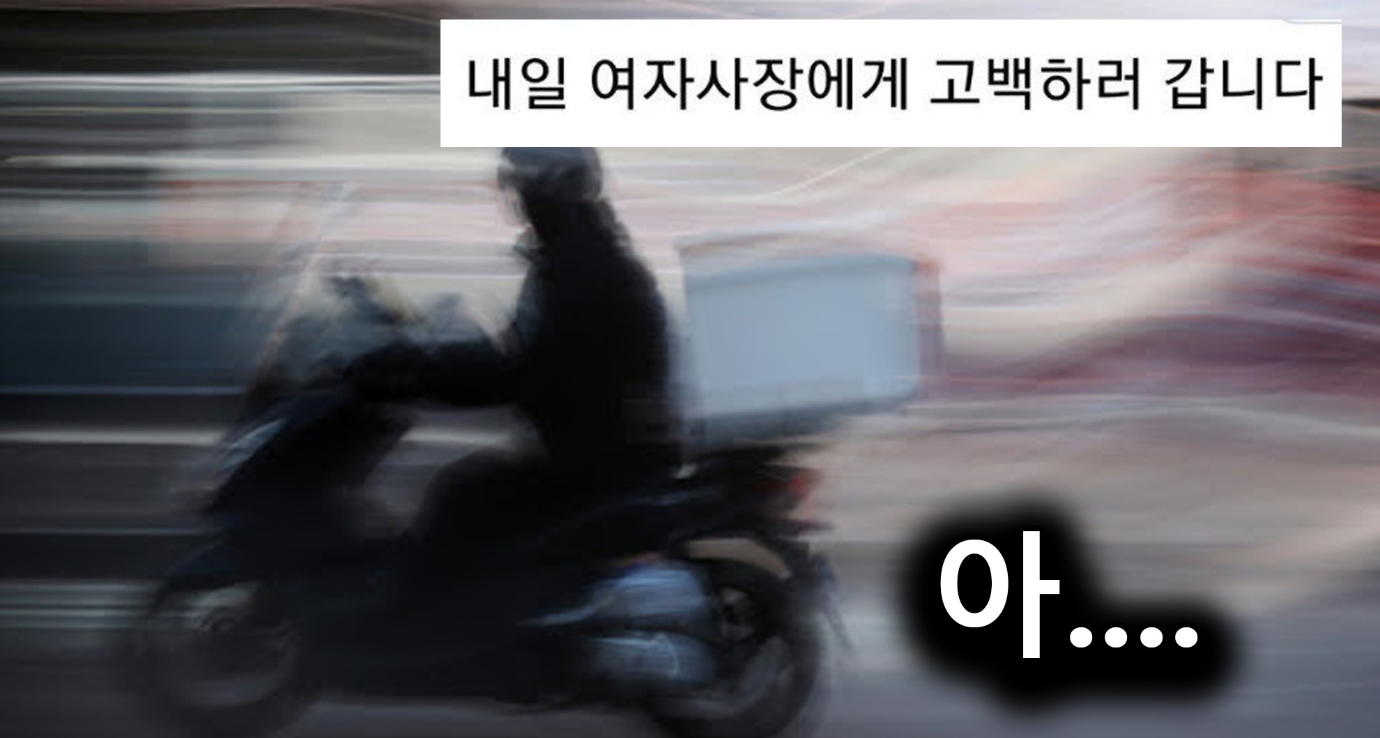 정신나간 배달의 민족… 사장 vs 손님 자강두천ㄹㅇ…..