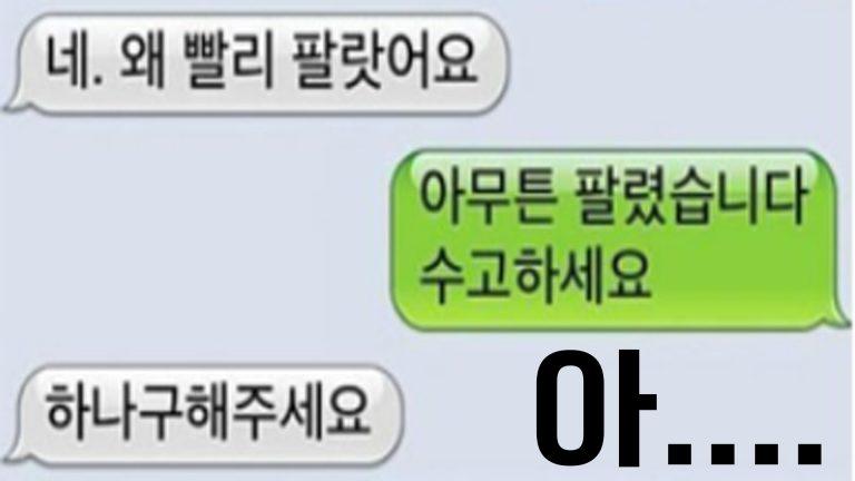 유재석도? 중고거래 레전드 모음ㄹㅇ…..