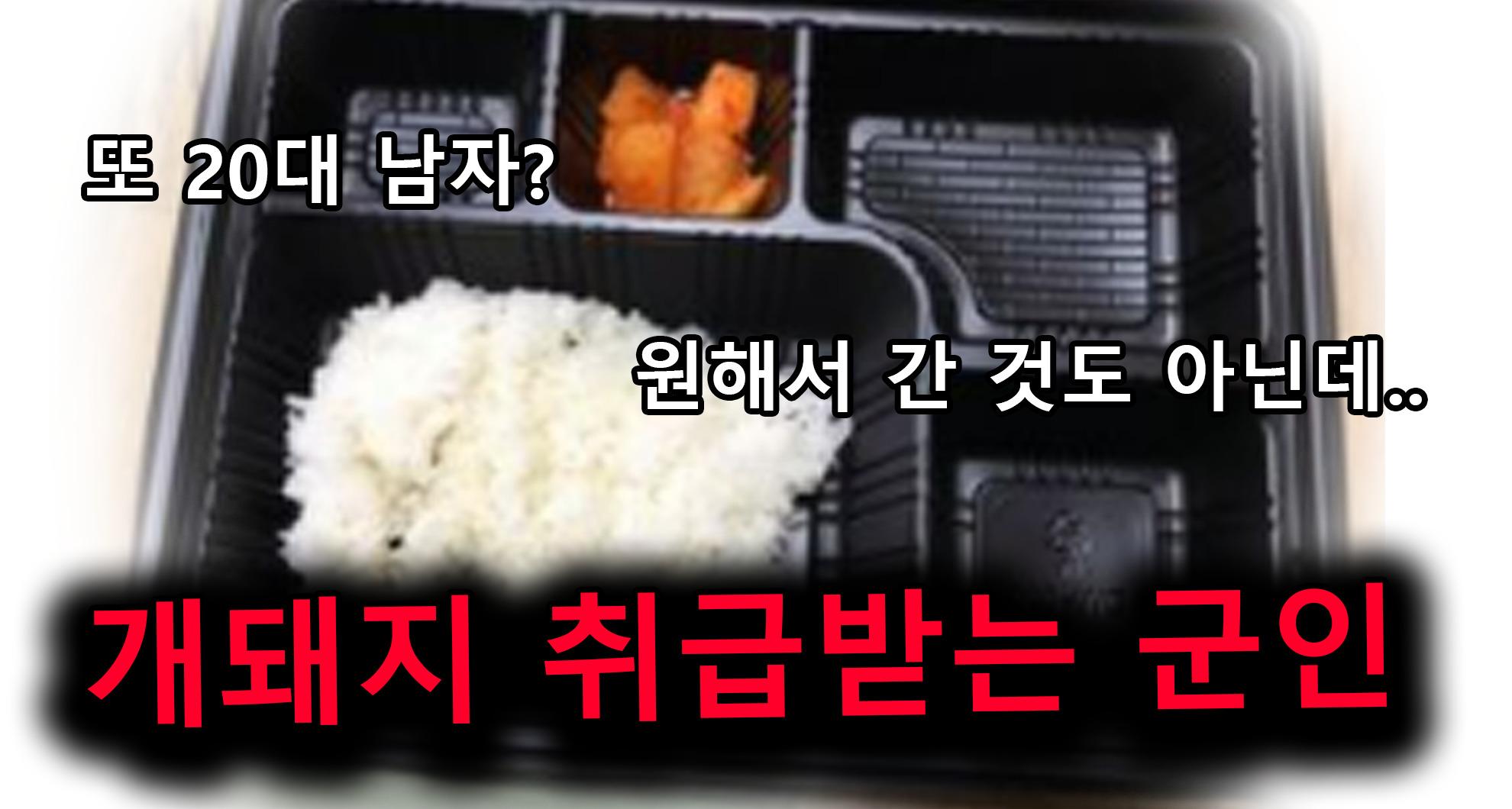 교도소, 가축만큼의 대우도 안 해주는 K-군대 음식들…