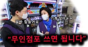일자리 타노스, 박영선 서울시장 후보의 발언들ㅋㅋㅋ