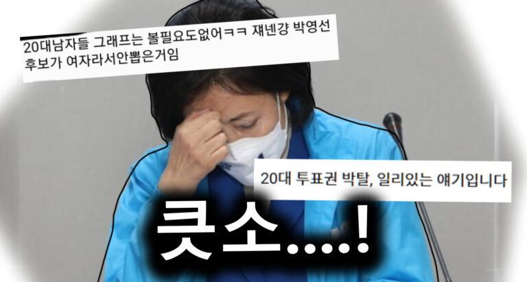 틀리앙부터 여초까지… 서울시장 선거 이모저모 2탄ㅋㅋㅋ