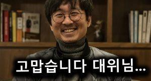 꿀빨던 장항준 감독을 살린 작전장교……story