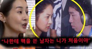 임요환이 김가연을 꼬신 특별한 방법…..ㄹㅇ