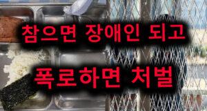 국가도 국민도 개무시하는 한국 20대 남자 & 군인….