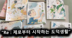 일본 도덕 교과서 삽화…..(feat. 한국 교과서)