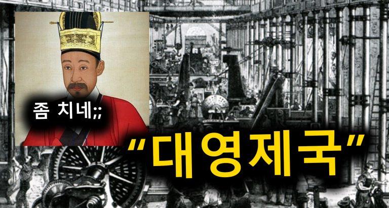 1800년 당시…영국의 놀라운 기술력 (feat. 조선)