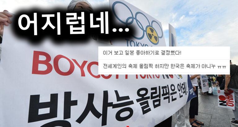 도쿄 올림픽에서까지 반일싸움??
