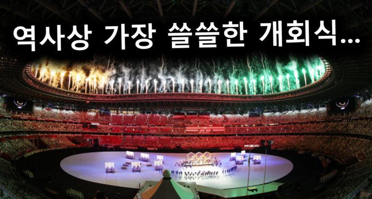 자꾸 비교되는 도쿄올림픽 개회식…아 ㅠㅠ