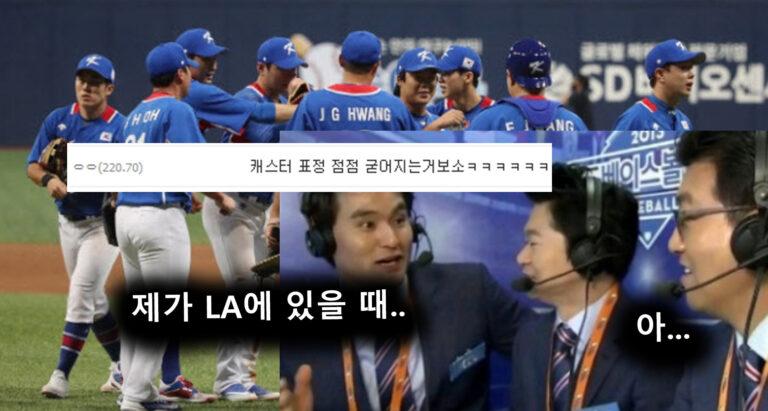 도쿄올림픽 태극전사 근황..K-야구주머니