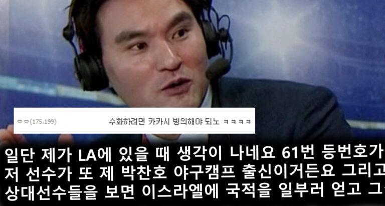 도쿄올림픽 야구…투머치 시동 걸려버린 박찬호 해설