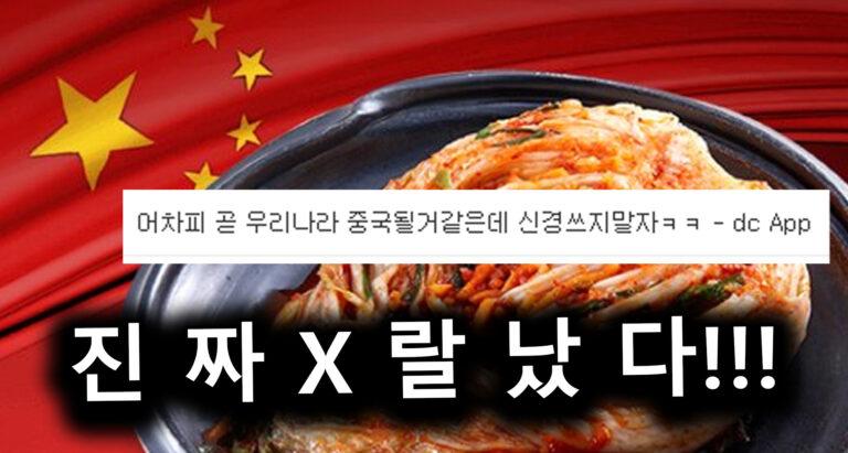 한국 문체부도 인정한 '김치 = 파오차이'??? 이뭔씹?