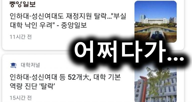 갑자기 부실대학이 되어버린 인하대…난리난 커뮤니티 근황….