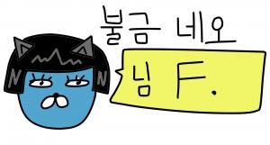 전북대 에타…오픈카톡 수업 레전드ㅋㅋㅋㅋ